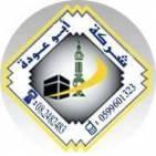 شركة أبو عودة لشؤون الحج والعمرة