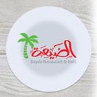 مطعم و شاورما الضيعه