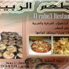 مطعم الربيع _ Al Rabe3 Restaurant