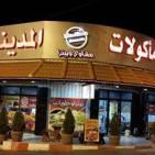 مأكولات المدينة مطعم مشاوي وبيتزا اللولو وحلويات