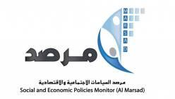 مرصد السياسات الاجتماعية والاقتصادية
