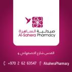 صيدلية الساهرة - AlsaheraPharmacy