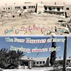جمعية الملجأ الخيري الأرثوذكسي العربي