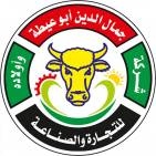 شركة جمال الدين ابو عيطة وأولاده للتجارة و الصناعة