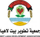 جمعية تطوير بيت لاهيا