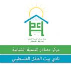 نادي الطفل - مركز مصادر التنمية الشبابية