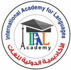الأكاديمية الدولية للغات