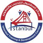 مركز اسطنبول للتدريب والتطوير