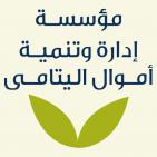مؤسسة إدارة وتنمية أموال اليتامى