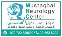مركز المستقبل التخصصي لاعصاب الأطفال وتطور الطفل