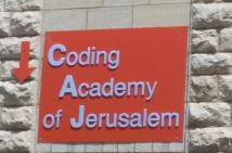 أكاديمية القدس للبرمجة