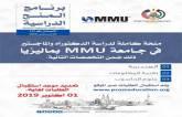 منح دراسية كاملة في جامعة (MMU) بماليزيا