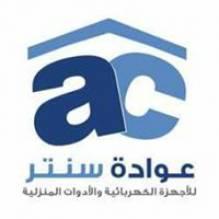 عوادة سنتر Awadeh Center