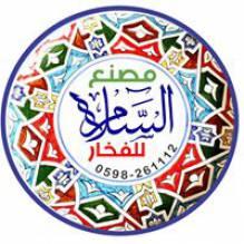 مصنع السلام للفخار