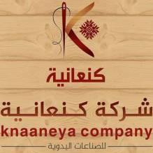 شركة نور الهدى محمد جبر وشركائها (كنعانية للمشغولات اليدوية )