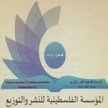 المؤسسة الفلسطينية للنشر والتوزيع (معرض الكتاب الدائم)