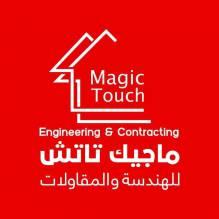 ماجيك تاتش للهندسة والمقاولات Magic Touch