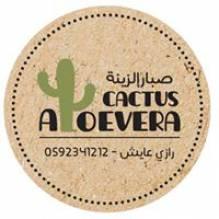 Aloevera cactus_صبار الزينة