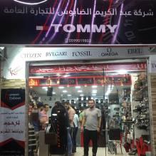 شركة عبد الكريم الضابوس للتجارة العامة