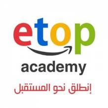 الأكاديمية الدولية للتجارة الإلكترونية- Etop