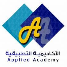 الأكاديمية التطبيقية