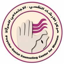 مركز الارشاد النفسي والاجتماعي للمرأة