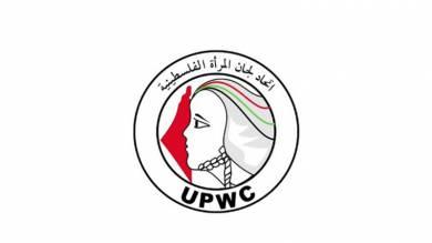 اتحاد لجان المرأة الفلسطينية
