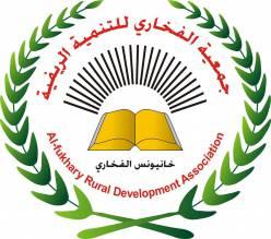 جمعية الفخاري للتنمية الريفية
