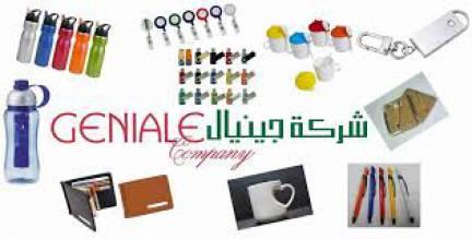 شركة جينيال لتجارة الهدايا الدعائية والطباعة والنشر