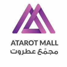 مجمع عطروت - Atarot Mall