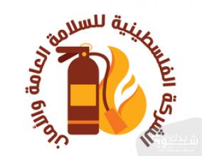 شركة المؤسسة الفلسطينية للسلامة العامة