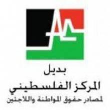 بديل المركز الفلسطيني لحقوق المواطنة واللأجئين