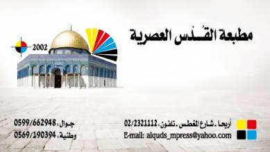 مطبعة القدس العصرية