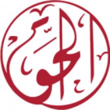 مؤسسة الحق-Al-Haq Organization
