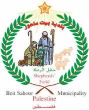 بلدية بيت ساحور