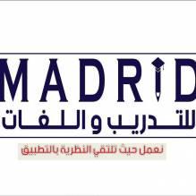 مركز مدريد للتدريب واللغات