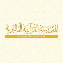 المدرسة القرآنية الماليزية