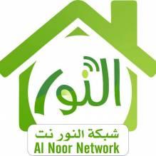 شبكة النور لخدمات الانترنت