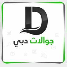 جوالات دبي