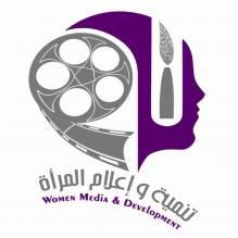 جمعية تنمية وإعلام المرأة - تام