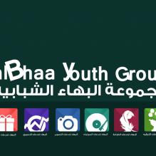 مجموعة البهاء الشبابية الاستثمارية