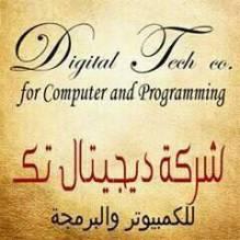 شركة ديجيتال تك للبرمجيات