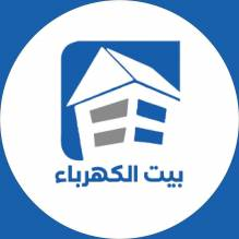شركة بيت الكهرباء للأجهزة الكهربائية
