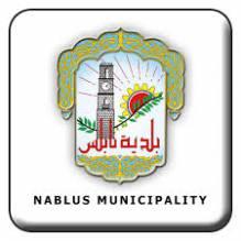 بلدية نابلس