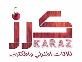 كرز للاثاث karaz