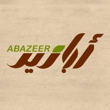 أبازير Abazeer