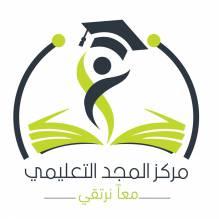 مركز المجد التعليمي