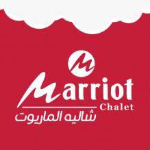 شاليه ماريوت - Marriot Chalet