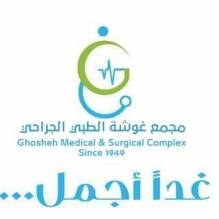 مجمع غوشة الطبي الجراحي