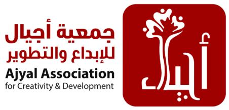 جمعية أجيال للإبداع والتطوير